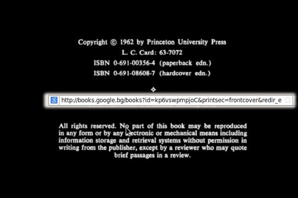 Копирайт-1962: Никакая часть этой книги не может быть воспроизведена в любой форме ... включая хранение информации ...